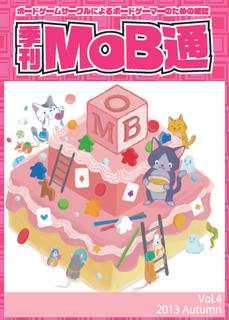 MoB通Vol.4.PNG